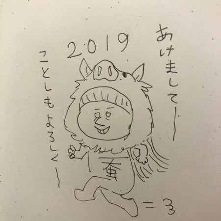 f:id:sachlich-kaiko:20190101114521j:image
