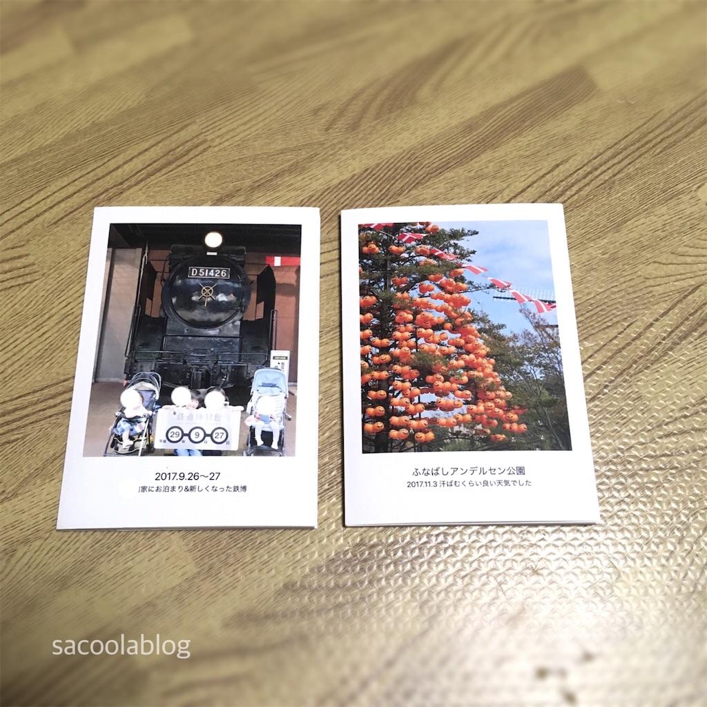 f:id:sacoolablog:20180224114347j:image
