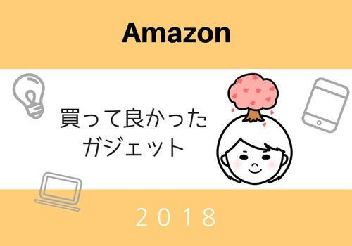 f:id:sacoolablog:20181207001730j:plain
