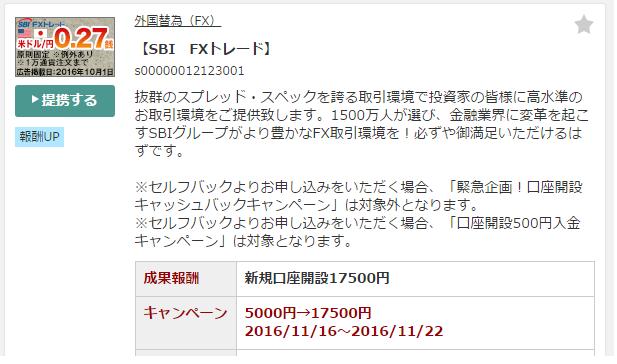f:id:sadai0230:20161116220629p:plain