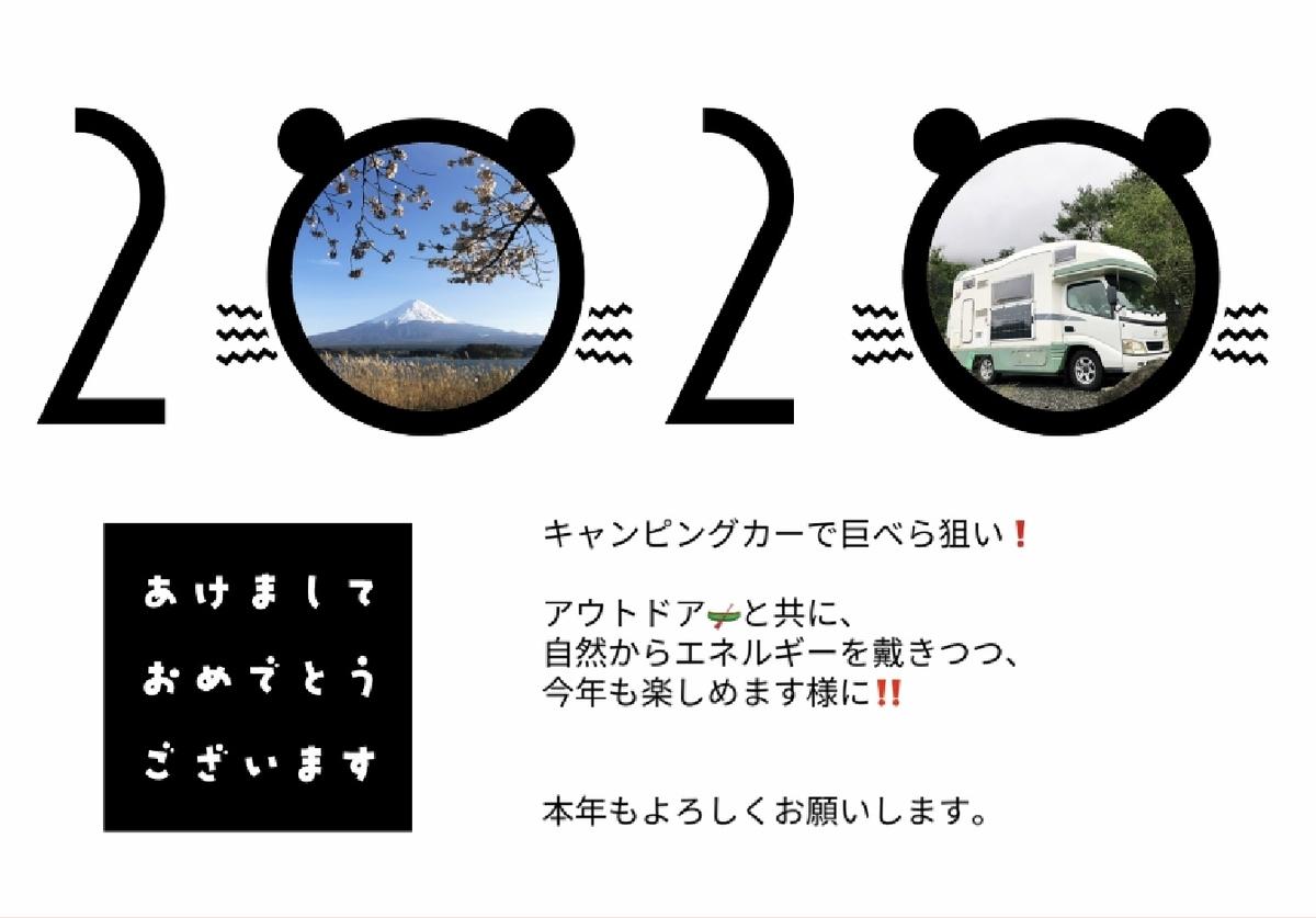 f:id:sadajun:20200101014518j:plain
