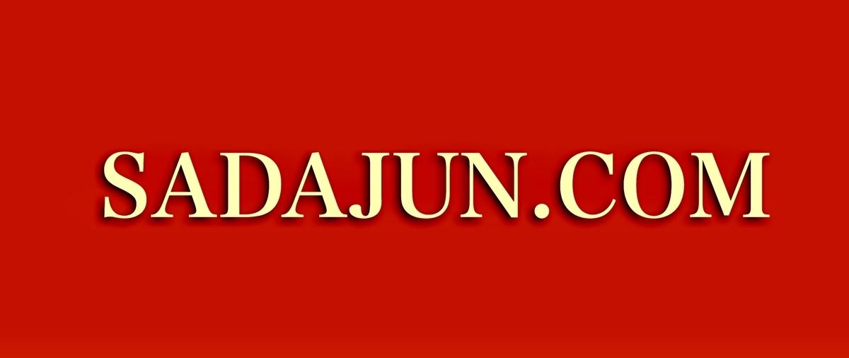 f:id:sadajun:20200112071749j:plain