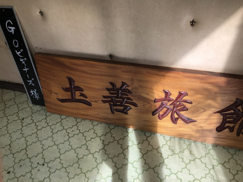 f:id:sadayoshi_tada:20180708064602j:plain