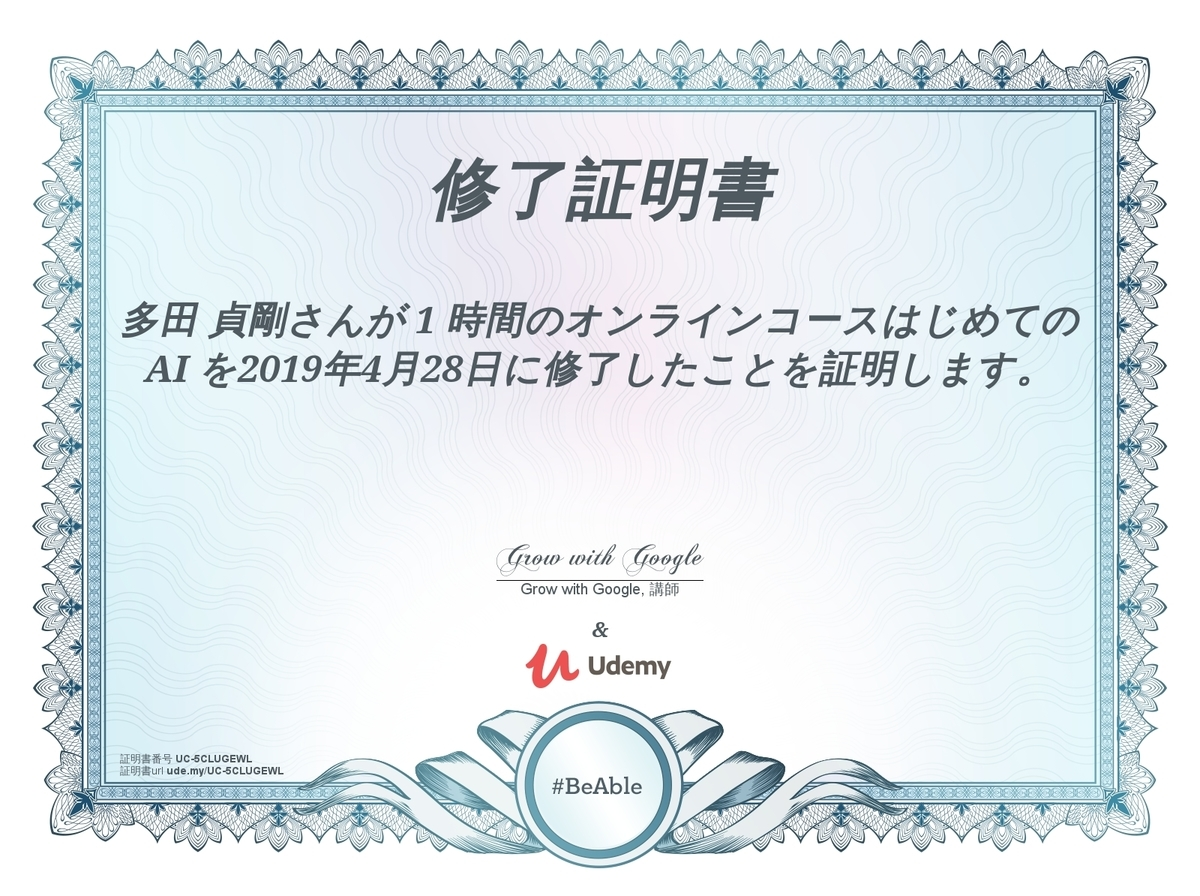 f:id:sadayoshi_tada:20190428224023j:plain