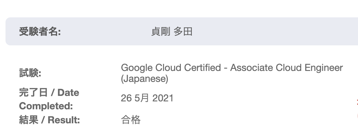 f:id:sadayoshi_tada:20210530154203p:plain