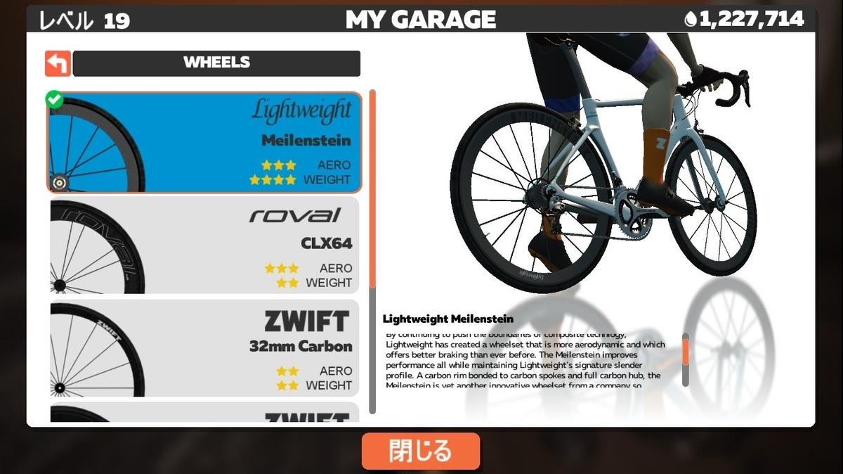 f:id:sado_roadbike:20200116103159j:plain