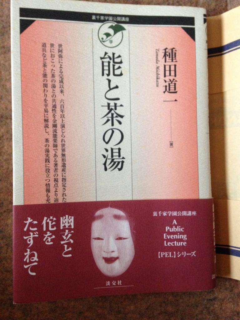 f:id:sadou-kosu:20170504152231j:plain