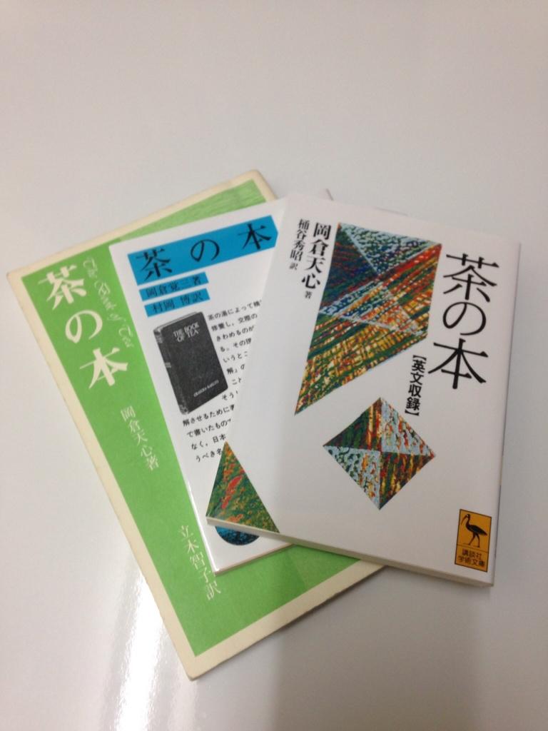 f:id:sadou-kosu:20170512085310j:plain