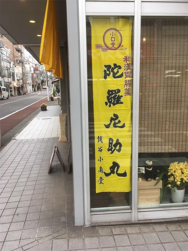 f:id:sadou-kosu:20171231122041j:image