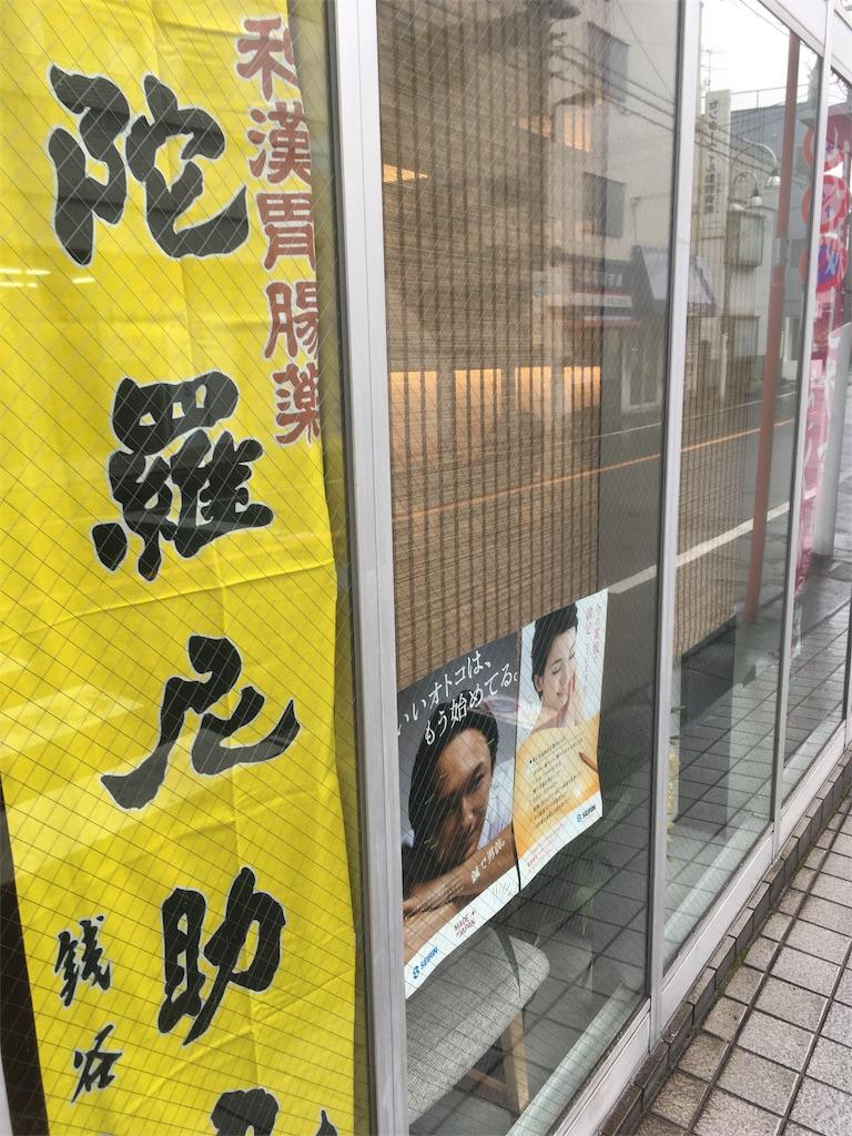 f:id:sadou-kosu:20180308201941j:image