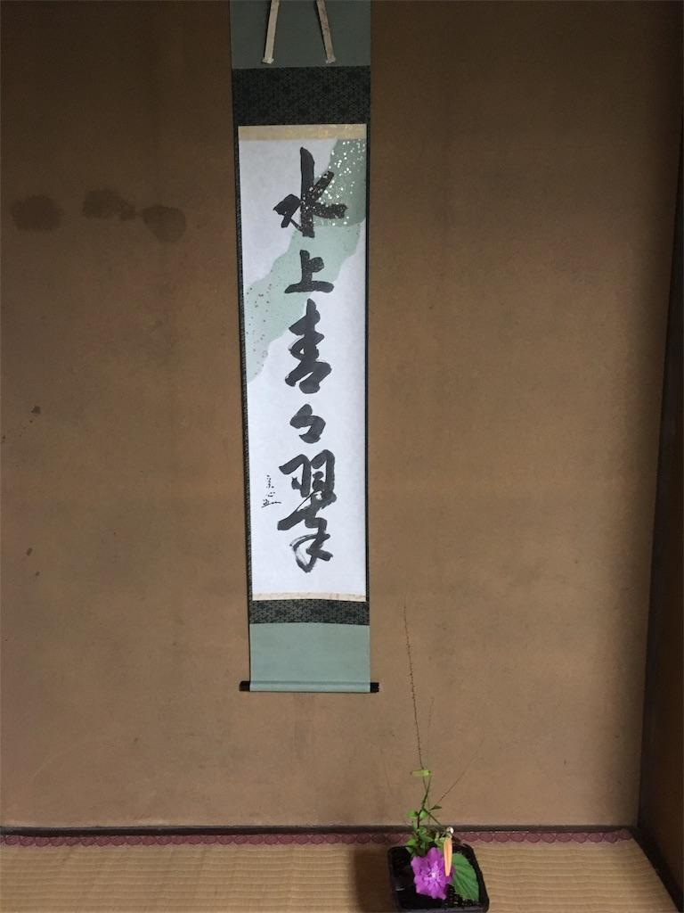 f:id:sadou-kosu:20180709230243j:image