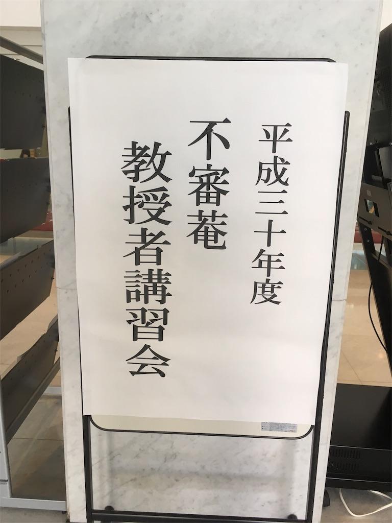 f:id:sadou-kosu:20180922110101j:image