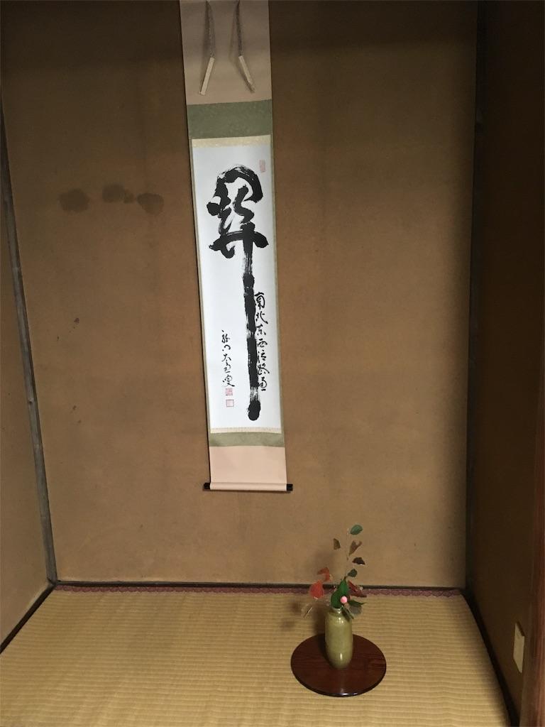 f:id:sadou-kosu:20181028191056j:image