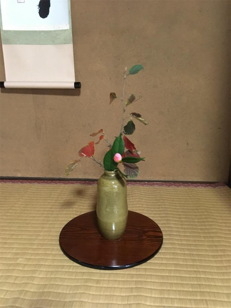 f:id:sadou-kosu:20181028191109j:image