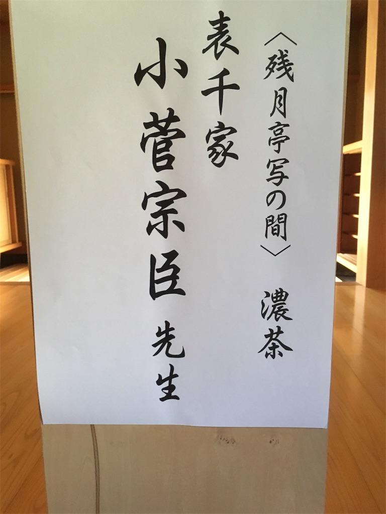 f:id:sadou-kosu:20181105205155j:image