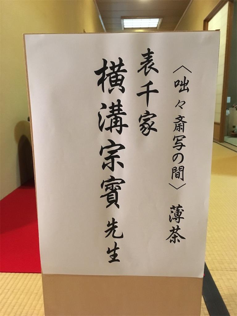 f:id:sadou-kosu:20181105205210j:image