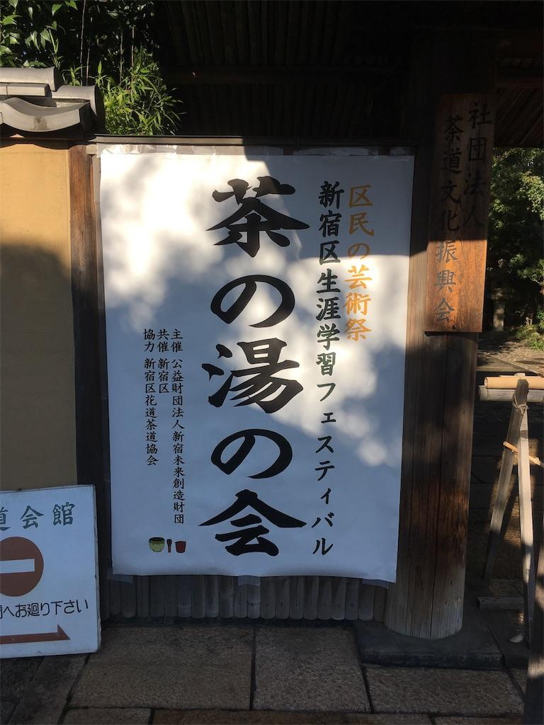 f:id:sadou-kosu:20181118132826j:image