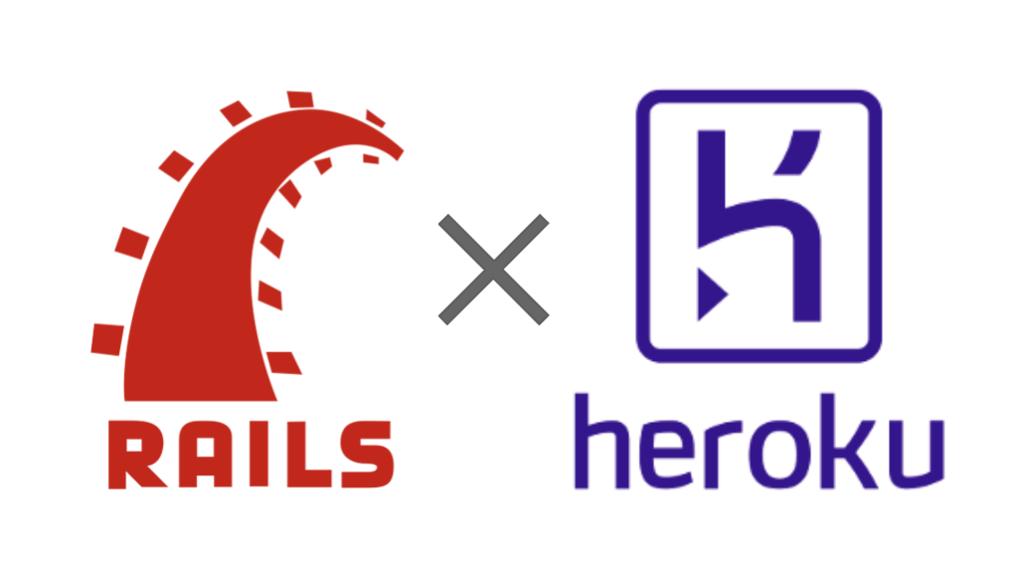 railsのherokuデプロイ時に起こるエラーまとめ - React, Rails, Heroku奮闘記