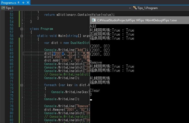 『C#』:キーが 2 つ存在する場合の Dictionary を実装してみる 1