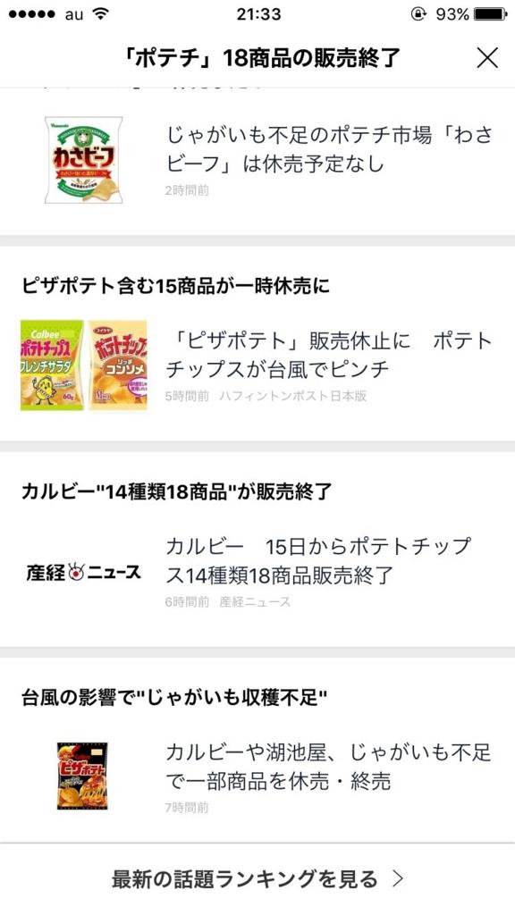 f:id:saekichi:20170410214157j:plain