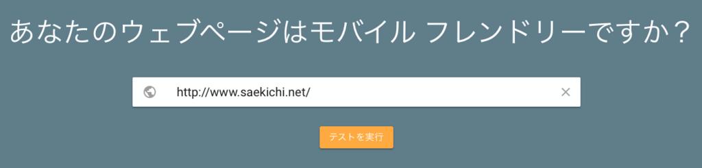 f:id:saekichi:20180603065729p:plain