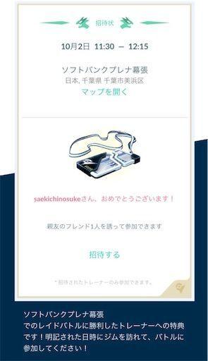 f:id:saekichi:20180930221624j:image
