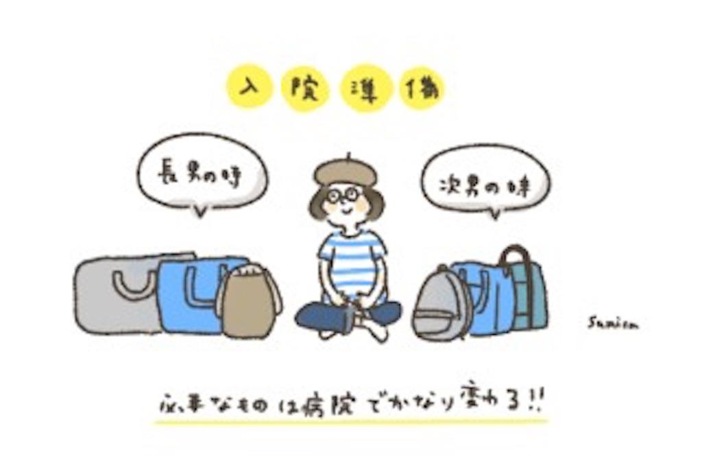 f:id:saekichi0829:20180831065436j:image