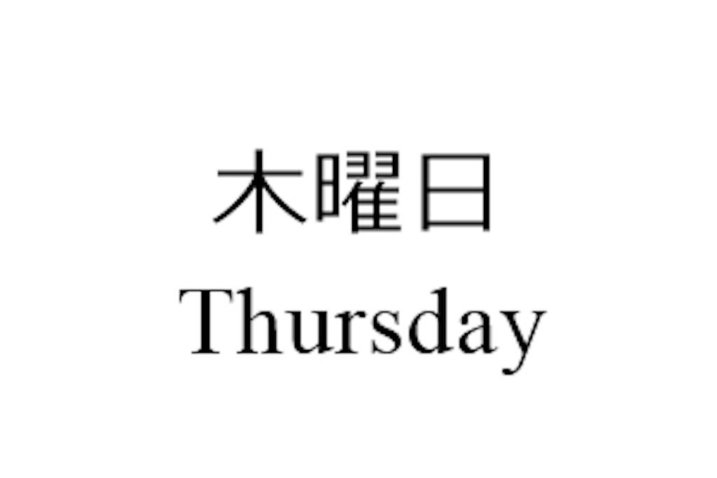 f:id:saekichi0829:20181018224505j:image