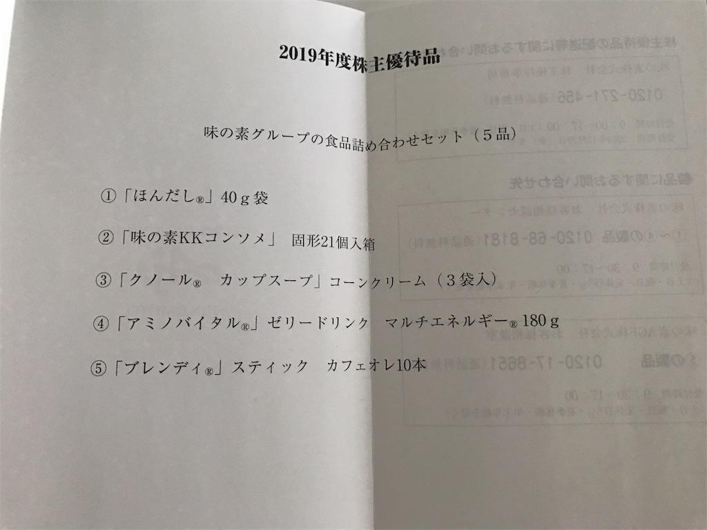 f:id:saekichi0829:20190626163318j:image