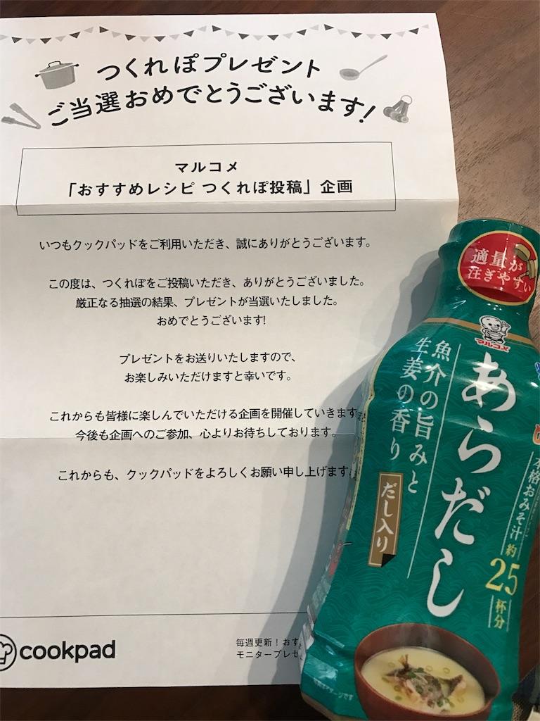 f:id:saekichi0829:20190908234014j:image
