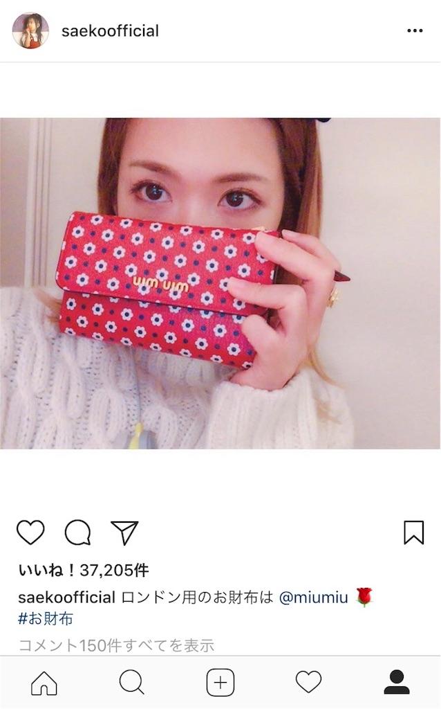 check out bdbb2 5b7ab 紗栄子がロンドンで愛用しているお財布。miumiuのフラワー ...