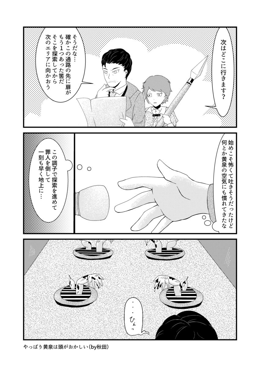 f:id:saemahi:20210115144819p:plain
