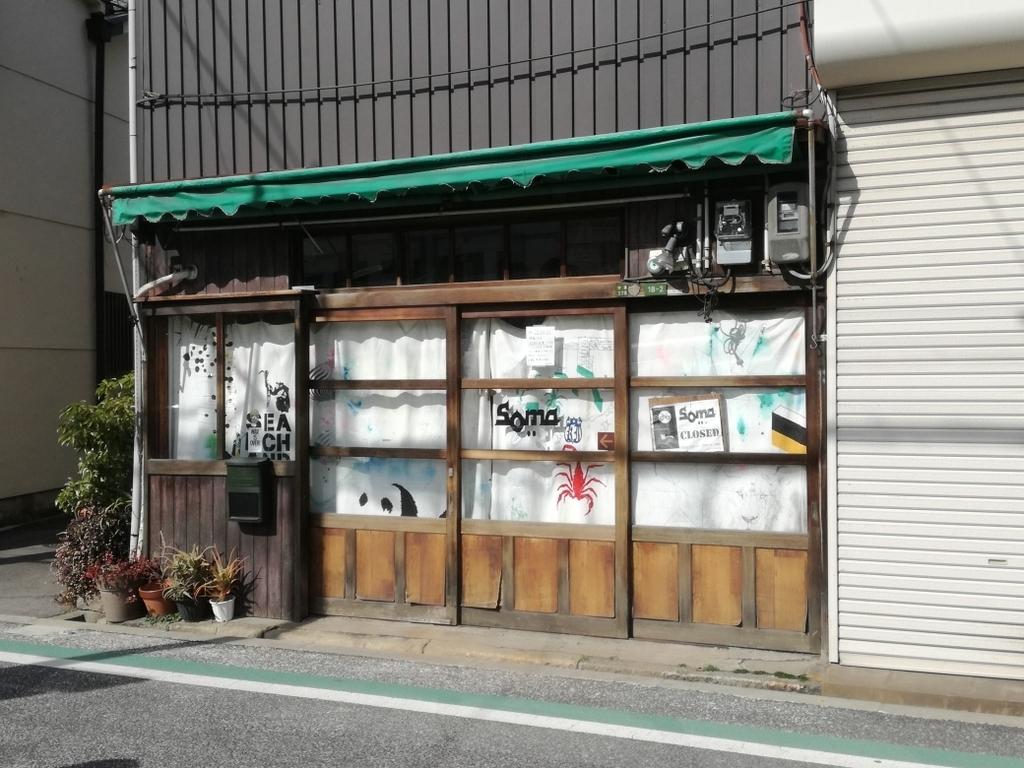 f:id:saenoki:20190306115428j:plain