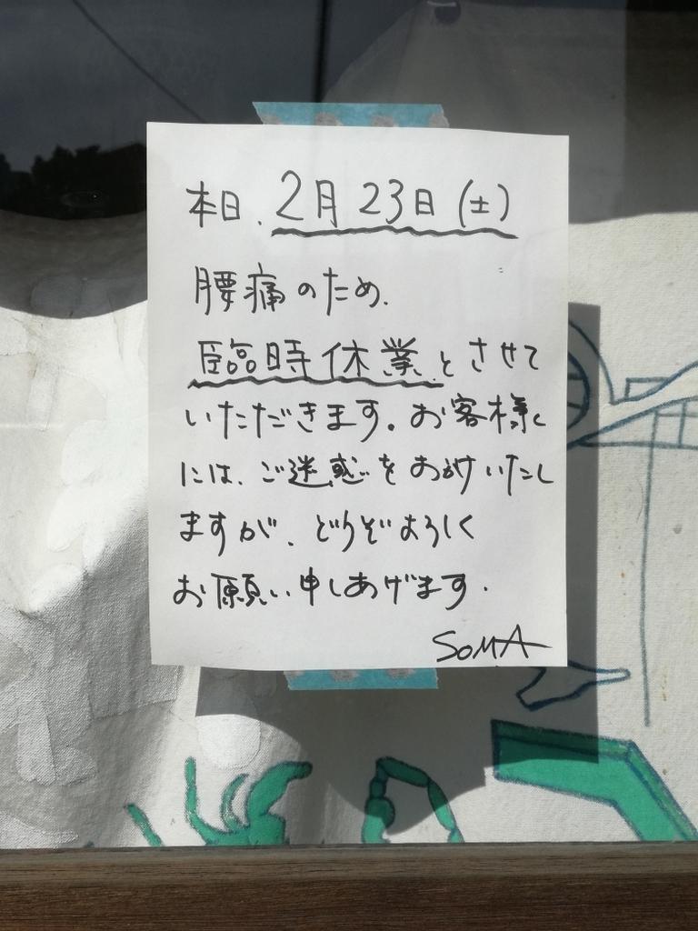 f:id:saenoki:20190306115534j:plain