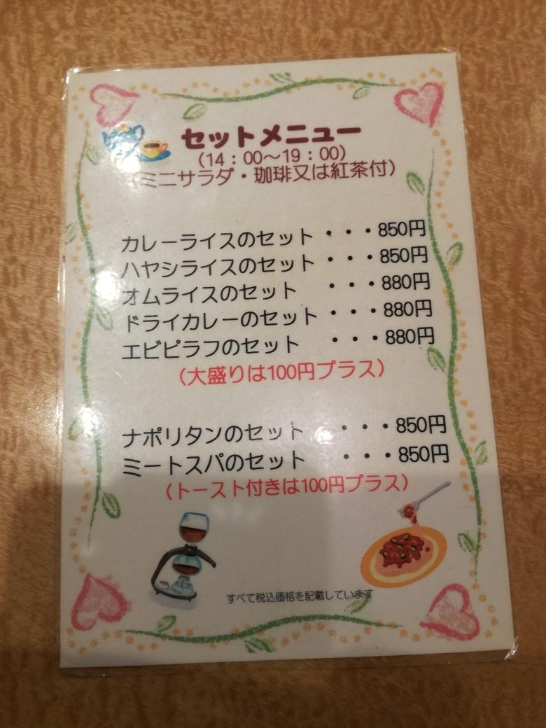 f:id:saenoki:20190505235006j:plain