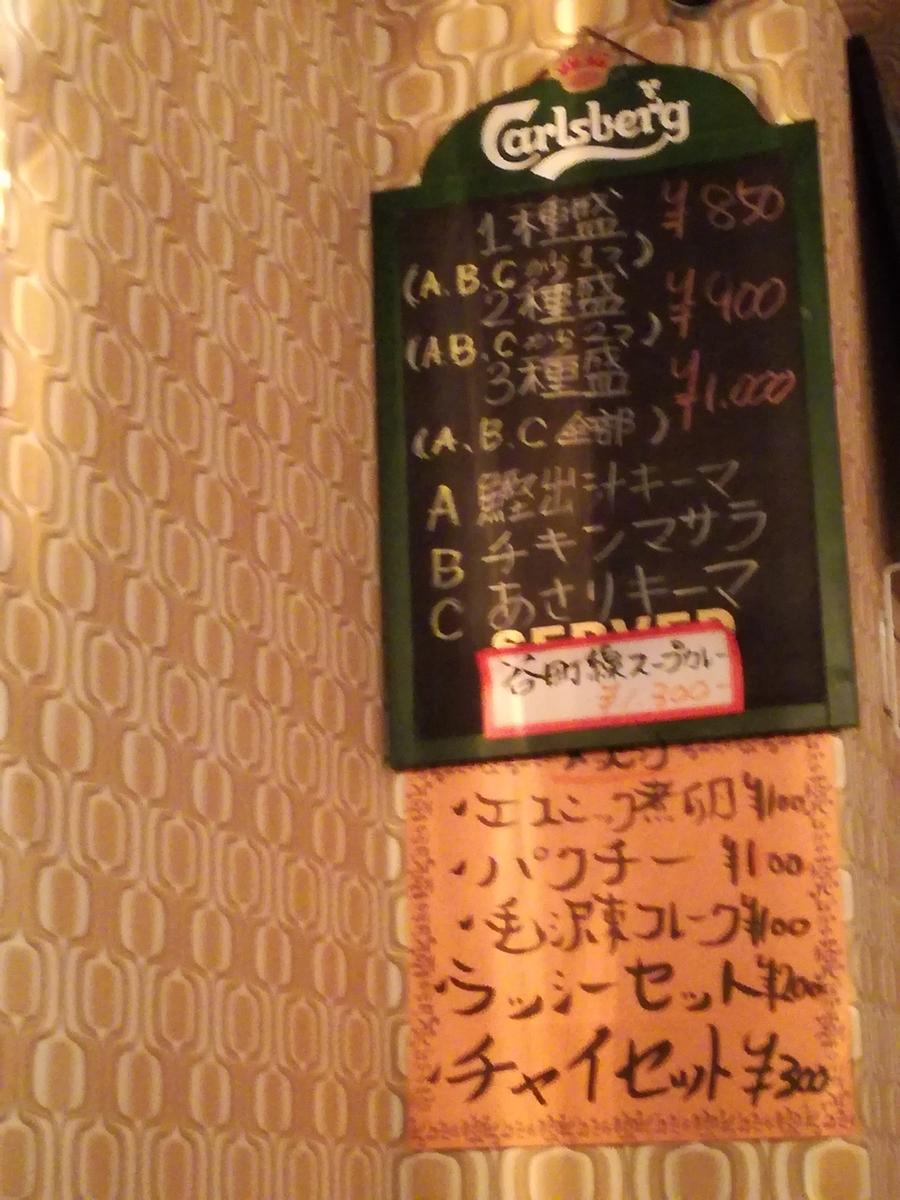 f:id:saenoki:20190810185349j:plain