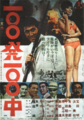「一〇〇発一〇〇中」 1965 宝田明主演