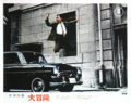 「大冒険」 1965 クレージーキャッツ主演