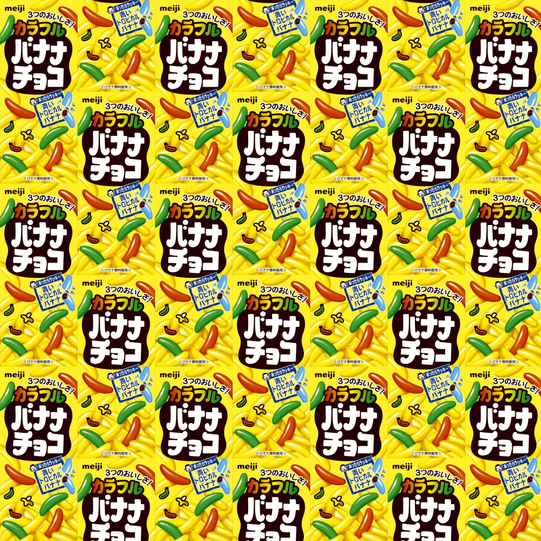 カラフルバナナチョコ 3000x3000pix size