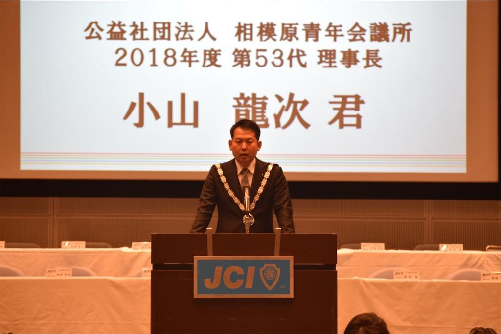 f:id:sagamiharajc:20181214181718j:image