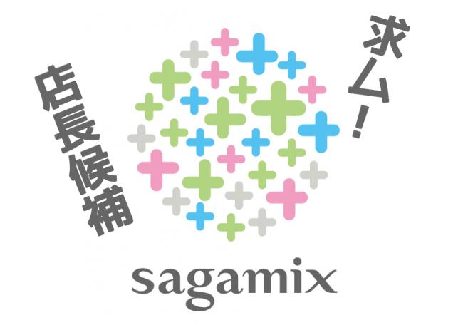 f:id:sagamixblog:20171004170831p:plain