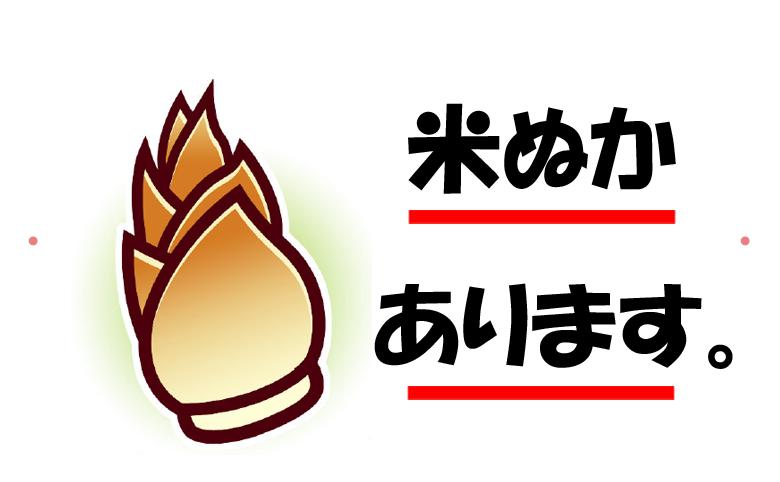 タケノコ 米ぬか