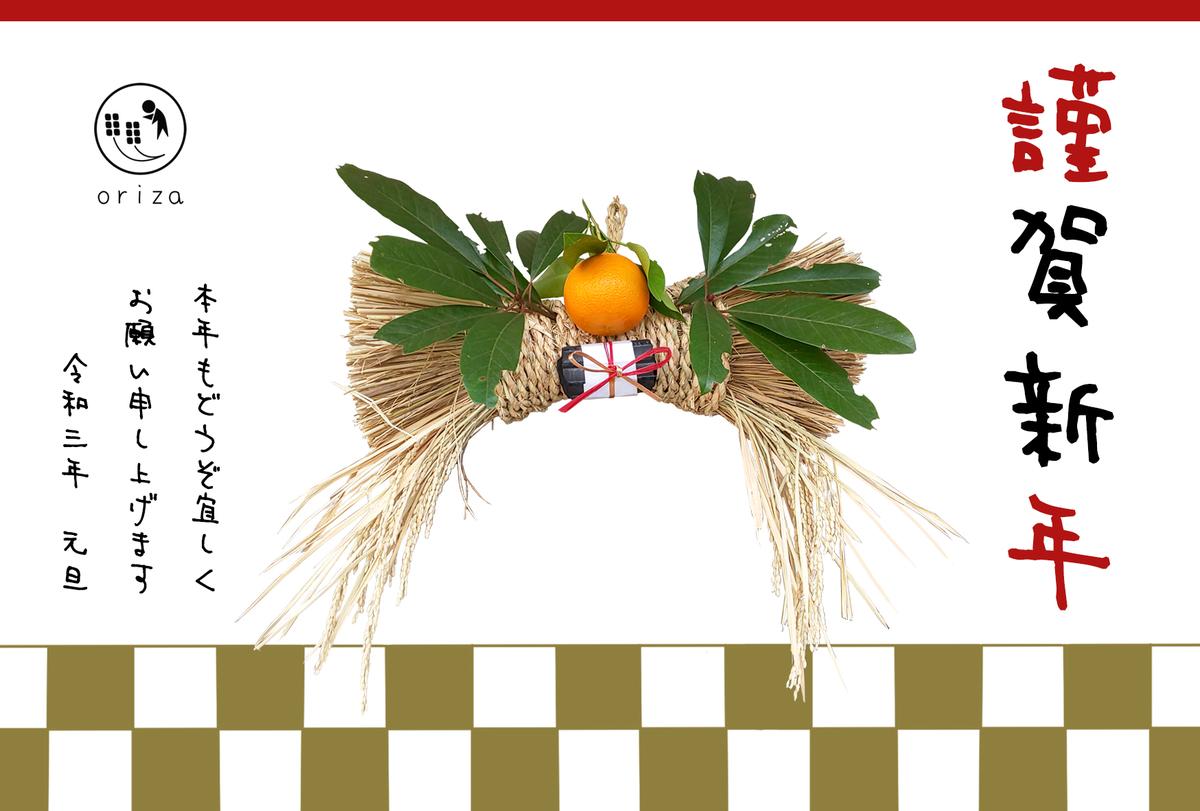 f:id:sagaoriza:20210105161416j:plain