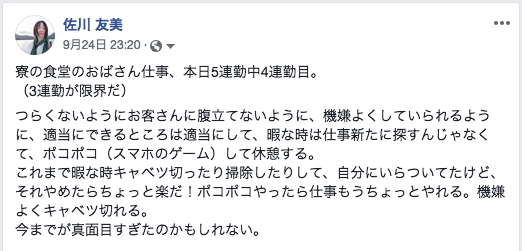 f:id:sagawatomomi:20180930000801p:plain