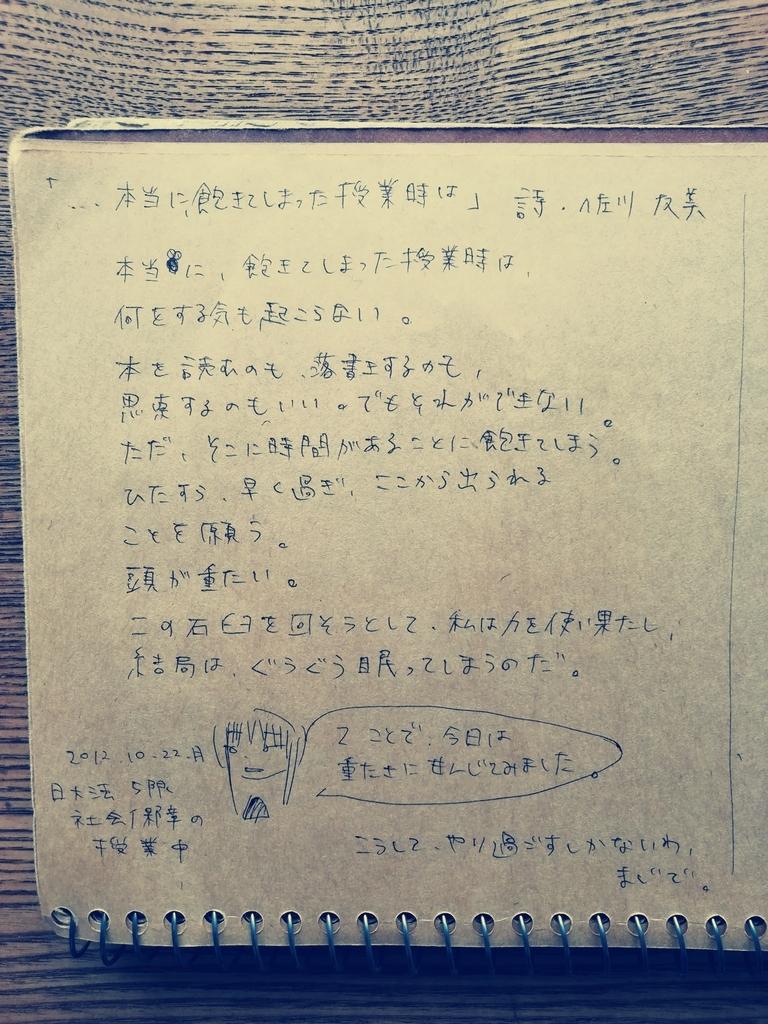 f:id:sagawatomomi:20181120115452j:plain