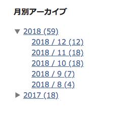 f:id:sagawatomomi:20181218142716p:plain