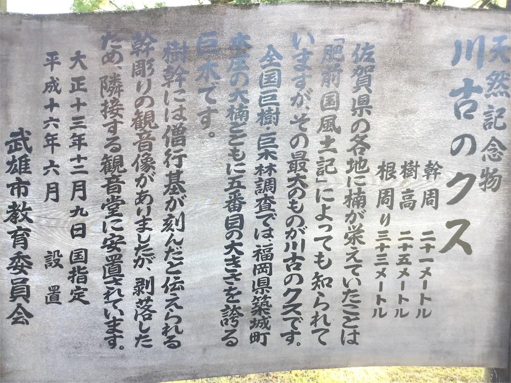 f:id:sagayokayo:20170831090051j:image