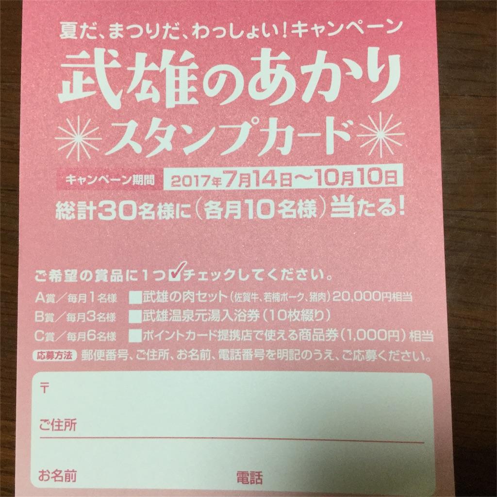 f:id:sagayokayo:20170831211027j:image