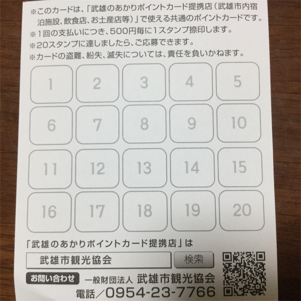 f:id:sagayokayo:20170831211030j:image