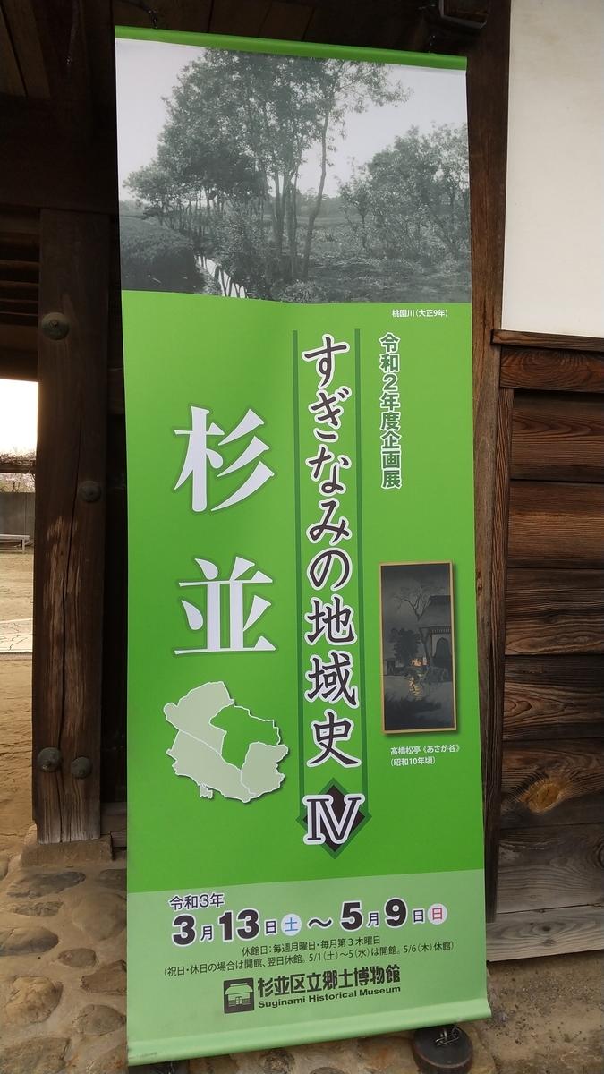 f:id:sagisaka6656:20210331180641j:plain